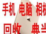 上海上门回收:苹果,三星,华为,小米,OPPO,步步高,魅族,vivo手机