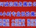 漯河诚信服务搬家公司 24小时专业低价搬运
