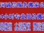 漯河诚信服务搬家公司【24小时专业低价搬运】