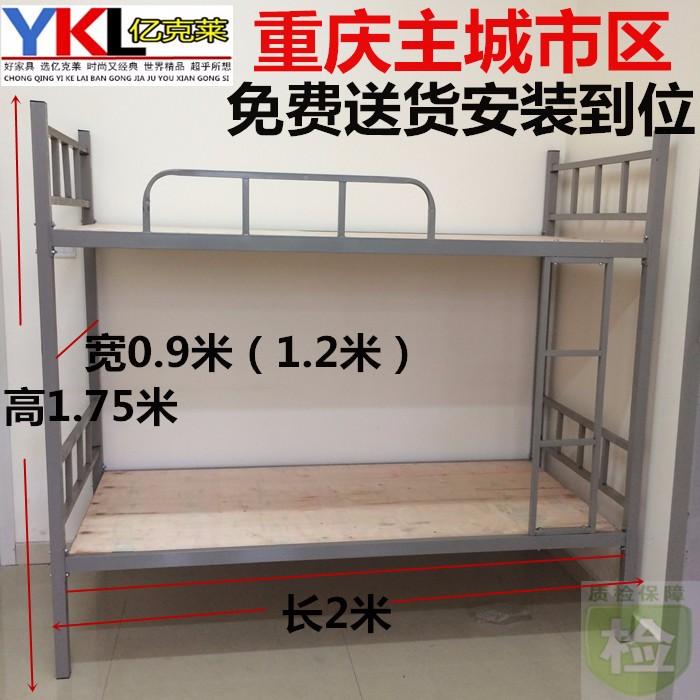 重庆定做全新双层铁架床职员工宿舍上下铺铁床高低架子床公寓床
