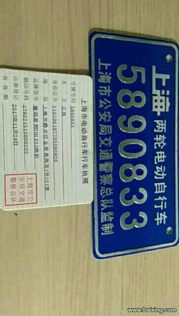上海电动车,牌照