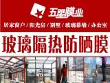 福州玻璃贴膜哪里有卖,福州五星膜业建筑玻璃贴膜