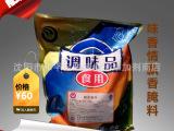 供应北京味香情飘香腌料  飘香腌制料 加盟连锁店原料供应商