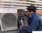 空调维修不制冷漏水加氟清洗移机上门服务