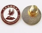 专业定做徽章 金属胸牌 企业logo胸徽设计定制