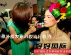 好好国际化妆培训学校淄博人身边的名师名校