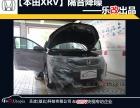本田XRV汽车需要做隔音?怎么作比较好 武汉乐改专业汽车隔音