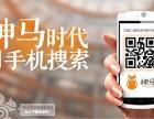 东莞UC浏览器神马搜索推广