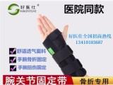 手腕关节松脱 手腕支具生产商 上海好医仕