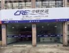 CRE中铁快运股份有限公司