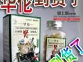 华佗壮腰强肾丸 热卖 官方网站 全国统一售价多少钱