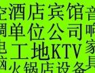 大量空调电脑家具酒店宾馆KTV火锅店设备等旧货