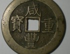 上海哪里有私人现金收购古钱币 当天现金交易