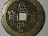 东莞哪里有 私人现金收购古钱币 当天现金交易