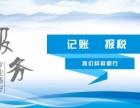 天津武清工商代办 财务代账 专业快速办理
