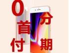 iPhone8按揭0首付自在购机,轻松享有,无压力