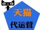杭州天猫代运营 淘宝代运营 网店托管 手淘达人推广 淘客推广