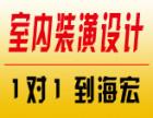 南宁江南区海宏室内装潢班(3DMAX)培训班
