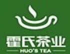 霍氏茶业加盟