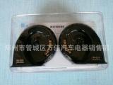 优质供应12V汽车防水喇叭、变频电喇叭蜗