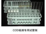 批发供应COD专用试管架(直径16 孔60)