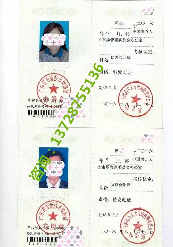 深圳哪里可以认定电气生产技术管理 电气设备管理等专业初级职称