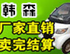 韩森电动车加盟