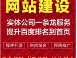 十堰网站建设推广,选浩一海网络公司轻松无忧
