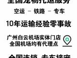 广州至全国宠物托运飞机托运 火车托运 专车托运 实体门店