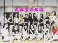 成都学钢管舞多少钱成都钢管舞教练班收费星秀舞蹈价格