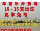 黄南专业练车学车,价格透明实在,学车快速无忧s
