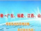 安徽巢湖发往福建福州厦门泉州漳州物流专线货运配载