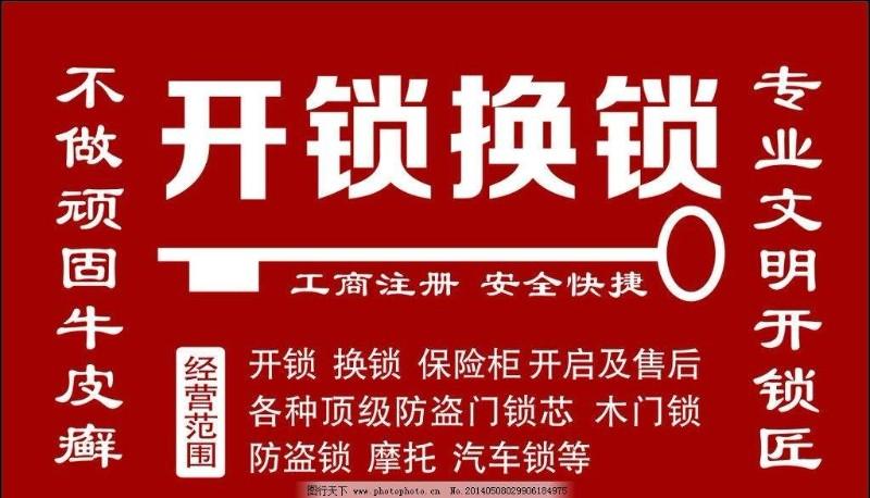 温州府东家园开锁换锁,换锁芯,超B锁