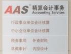 平湖的会计事务公司:会计、税务、工商-专业、便捷。