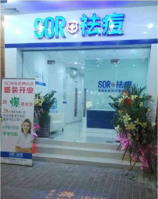 没经验开店找什么项目:梅州祛痘连锁店招商加盟