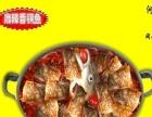 石锅鱼的做法配方哪里教怎样做有特色学小吃去哪里