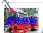 乐山-全国 货车拉货 长途运输有4米-17米车型