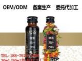 OEM30-50ml酵素代工贴牌 沙棘酵素饮ODM加工