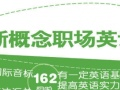 【明德学校】新概念英语课程,生活与学习,从不停歇!