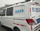 长安 欧诺 2015款 1.5 手动 金欧诺标准型封闭货车