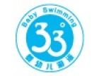 33度婴幼儿游泳拓展训练馆加盟
