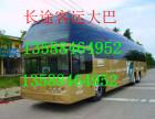客车)兴化到澄海)大巴汽车(发车时刻表)几小时到+多少钱?