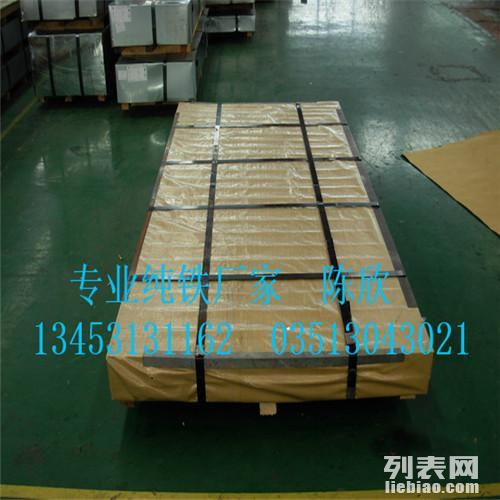 纯铁圆钢,电工纯铁,纯铁煅材,铸造纯铁,就在华茂昌