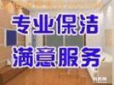 建邺区双闸海峡城小区附近家政保洁公司承接新装修保洁擦玻璃