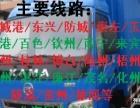 【北海桂粤中小型搬家货运】(超低价)