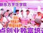 2017学技术、创业、厨师培训、长沙新东方