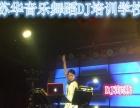 清远成人零基础学DJ打碟MC喊麦/专业职业酒吧DJ培训学校/