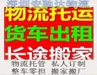 深圳到宁夏专线物流货运 银川直达