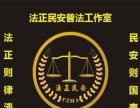 免费法律咨询,行政诉讼,婚姻诉讼咨询,第三者调查等