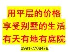 世界500强广汇集团28年工匠精神+20首付住高品质别墅颐景庭院